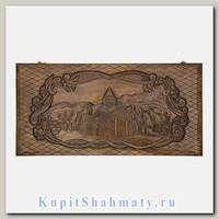 Нарды резные «Арарат и Хорвирап» мастер Давид Мхитарян
