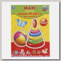 Пазл - набор «Первые предметы для малышей» 8 картинок