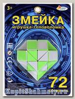Головоломка «Змейка» 72 элемента
