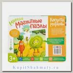 Пазл магнитный мягкий  «Капуста и морковь» 16 элементов