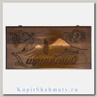 Нарды «Хайастан» мастер Карен Халеян 50 см